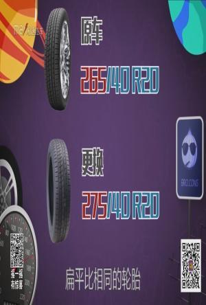 轮胎选购技巧2