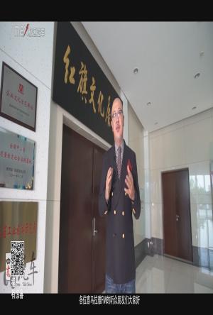 探访红旗文化展馆