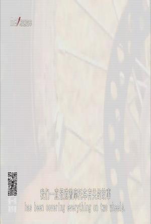摩托世界 宝马的传奇 Copy1