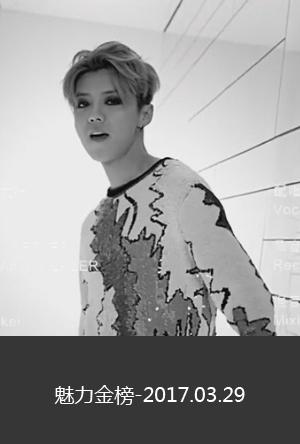 魅力金榜华语榜 0329