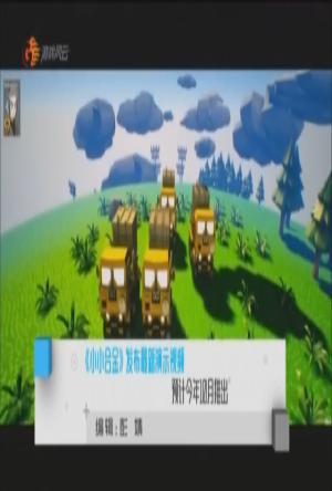 游戏 每日游报 170530 小小合金发布最新演示视频