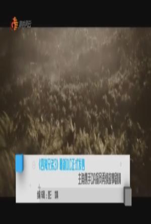 游戏 每日游报 170607 四海兄弟3最新DLC正式发售