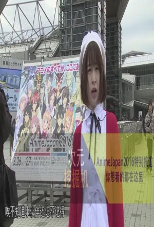 超级动漫秀-AnimeJapan2015