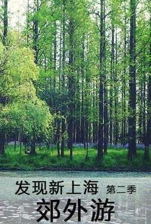 发现新上海第二季5:郊外游-漫步中国-生活