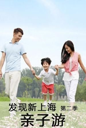 发现新上海第二季1:亲子游-漫步中国-生活