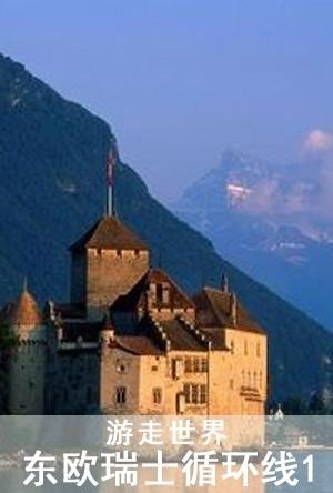 东欧瑞士循环线1-周游欧罗巴-生活