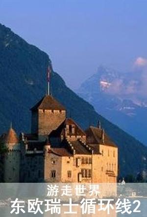 东欧瑞士循环线2-周游欧罗巴-生活