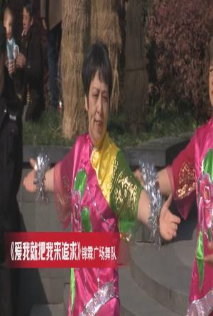 SITV-爱我就把我来追求-锦霖广场舞队