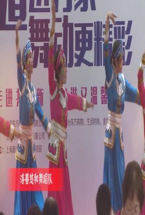 SITV-卓玛-洛善悠和舞蹈队